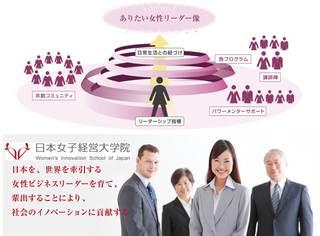 日本女子経営大学院.jpg
