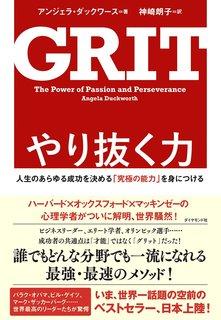grit.jpg