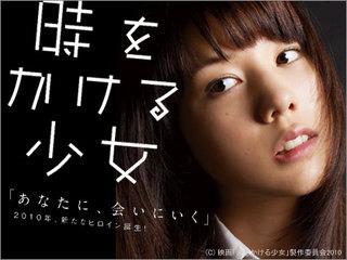 tokikake_2010a.jpg