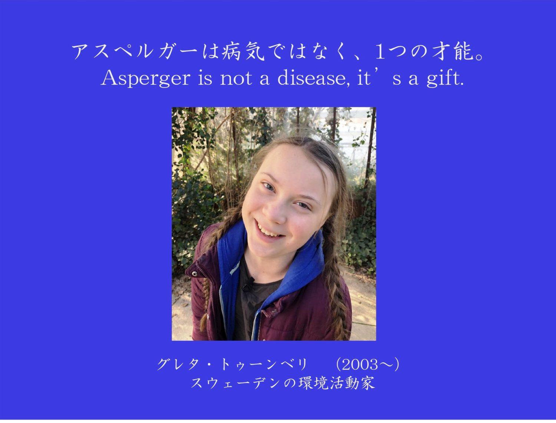 は アスペルガー 症候群 と